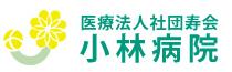 小林病院ロゴ